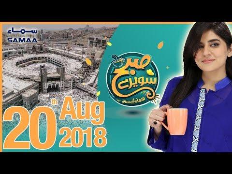 Bilal Kutb | Subh Saverey Samaa Kay Saath | SAMAA TV | Sanam Baloch | 20 Aug 2018