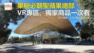 果粉必朝聖蘋果總部 AR專區、獨家商品一次看 《全球新視野》2019.04.29