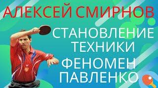 🏓Времена СССР🚩система огонь🔥Становление техники↗️непростые90ые 🧙🏽♂️Феномен Павленко/АЛЕКСЕЙ СМИРНОВ