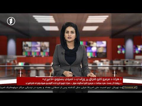 Afghanistan Pashto News 14.01.2019 د افغانستان خبرونه