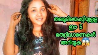 Haircare mistakes#gopikamonish#beautymashupmalayalam