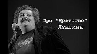 "Про ""Братство"" (2019) Лунгина"