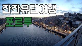 [잔잔유럽여행] 비긴어게인2 촬영지 포르투 그 변치않는 아름다움에 대하여 thumbnail