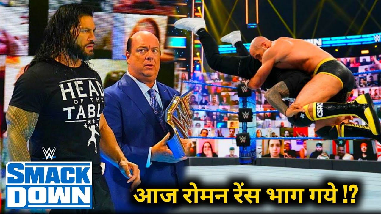 'Aaj Roman Reigns Darr Gaye 😒' Cesaro Attacks Roman, New Woman Tag-Champs, WWE SmackDown highlights'