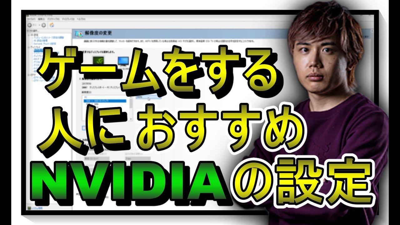 【NVIDIA設定】元プロがゲームをする人におすすめのNVIDIAの設定など詳教えます