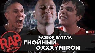 VERSUS X SLOVOSPB: OXXXYMIRON VS. СЛАВА КПСС (ГНОЙНЫЙ); Разбор баттла #RapNews 203