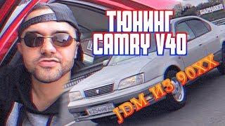 Как я съездил в Барнаул: тест-драйв Toyota Camry V40 1996 года.