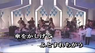 美空ひばり 雨の隅田河岸(カラオケ) 作詞=西沢爽 作曲=米山正夫 昭...