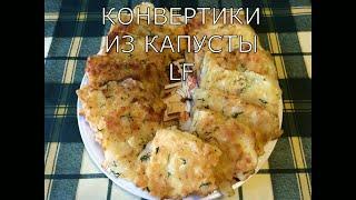 Закуска из капусты Как приготовить шницель из капусты в двух панировках.