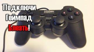 видео ИГРА НЕ ВИДИТ ГЕЙМПАД. Решение проблемы и тест в GTA 5.