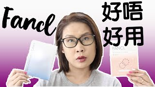 Fancl 4件護膚品用後感分享 [玫瑰痤瘡適用] | 黑咪