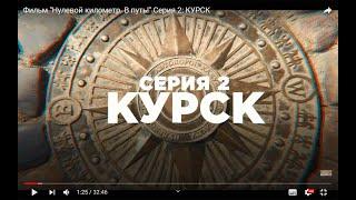"""Фильм """"Нулевой километр. В путь!"""" Серия 2: КУРСК"""