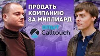 Как продать стартап за миллиард Михаил Федоринин основатель Calltouch про продажу компании