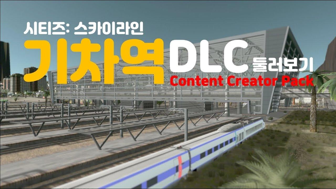"""시티즈 새 DLC, """"기차역"""" 콘텐츠 크리에이터 팩!"""