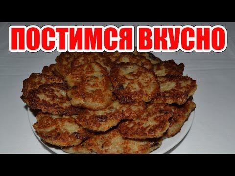 ПОСТНЫЕ КОТЛЕТЫ очень Вкусные и Полезные. Простой рецепт котлет с грибами и картошкой.