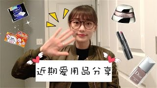 eva 近期爱用品分享 current favorites shiseido chanel dior lululemon bausch lomb