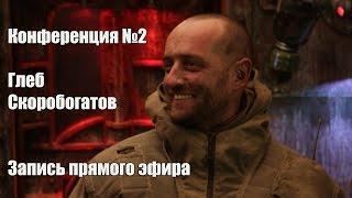 Онлайн-конференция с Глебом Скоробогатовым №2. Запись трансляции