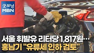 """서울 휘발유 리터당 1,817원…홍남기 """"유류…"""