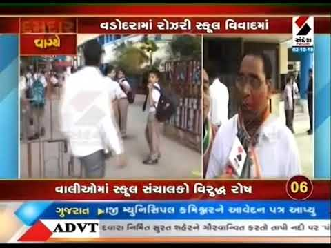 Vadodara: Arrogance In front of the Rosary school ॥ Sandesh News