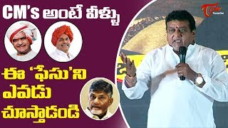 Comedian Prudhvi Raj Sensational Comments on Chandra Babu | Lakshmi's NTR Trailer Launch | Telug