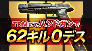 【BO4超神回】TDMにてハンドガン装備で62キル0デス達成した!!!!!!!…