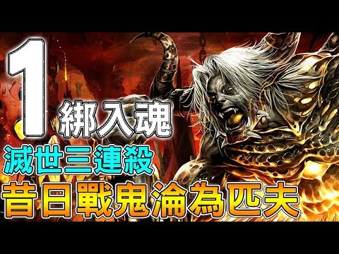 【傳說對決】1綁入魂!滅世三連殺!昔日戰鬼淪為匹夫?【Lobo】Arena of Valor