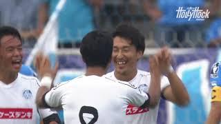 【DAZNハイライト】2018.9.16 明治安田生命J2リーグ 横浜FC vs. 水戸ホーリーホック