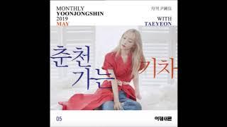 Gambar cover 태연(TAEYEON) - 춘천가는 기차(A Train To Chuncheon) 1시간(1hour)