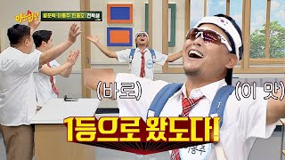 ↖이게 바로 1등의 맛↗ 스타디움을 가진 사나이 이봉주(Lee Bong ju)  아는 형님(Knowing bros) 189회