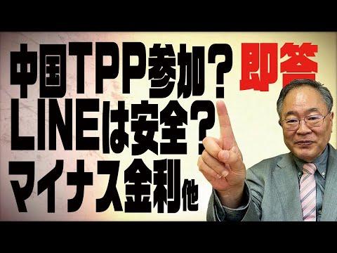 第47回 疑問に即答!中国TPP参加?LINEって安全?他
