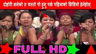 Live Dohori ghamshaghamshi 2074 ||दोहोरी भनेको त यस्तो पो हुनु पर्छ पहिलाको भिडियो हेर्नहोस् ?