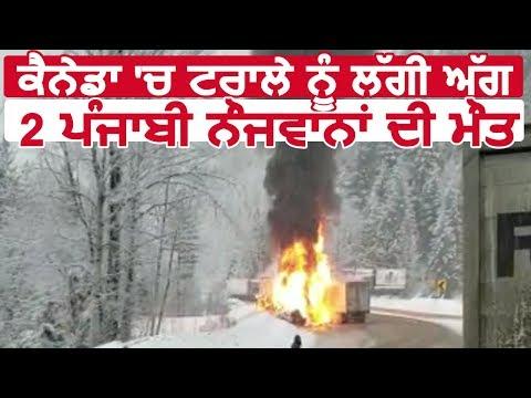 Canada में Truck में लगी आग 2 पंजाबी युवकों की मौत
