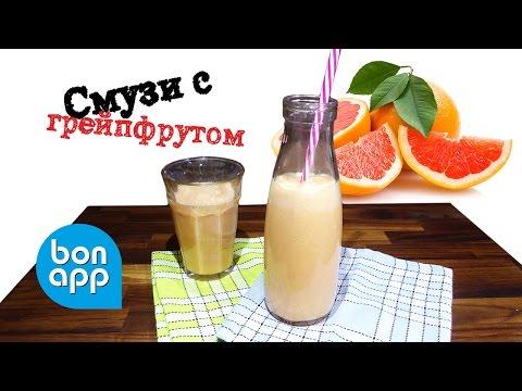 видео: Смузи из грейпфрута. Полезный витаминный напиток. Smoothie pamplemousse.