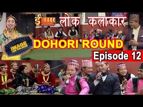 Image Lok Kalakar | इमेज लोक कलाकार | Dohari Round | Episode 12