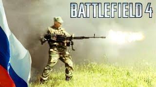 Русский Рэмбо -- Battlefield 4