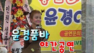 6월 19일 2부 윤경품바 야간공연 동그라미 공연단 논…