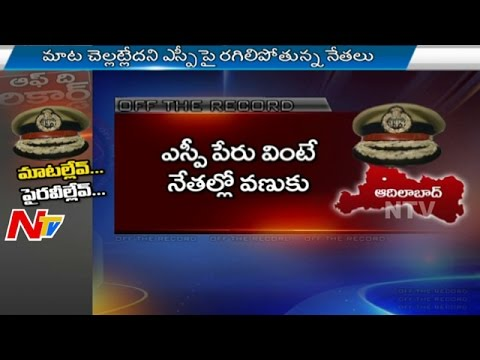 Political Leaders Fears With Adilabad SP | Off The Record | NTV