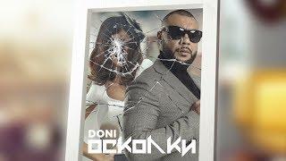 Doni Осколки (Премьера трека, 2018)