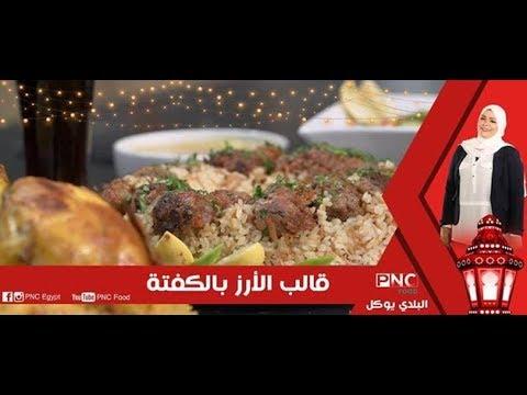 مندي الفراخ والكنافه الضفاير نونا | البلدي يوكل PNC FOOD