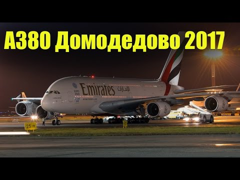 Airbus A380-861 A6-EOK Domodedovo Landing 2017