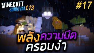 Minecraft เอาชีวิตรอด 1.13.1 | พลังอันยิ่งใหญ่มาพร้อมกับความโชคร้าย #17