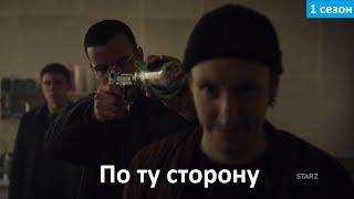 По ту сторону 1 сезон - Русское Трейлер (Озвучка, 2018) Counterpart