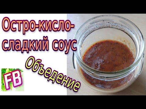Тайский соус кисло сладкий