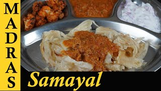 Empty Salna Recipe in Tamil | Hotel Style Plain Salna Recipe | Salna for Dosa, chapathi & parotta