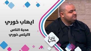 ايهاب خوري - محبة الناس لاليكس خوري - حلوة يا دنيا