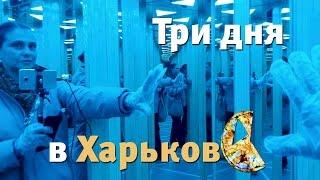 Три дня в Харькове. Из Украины с любовью