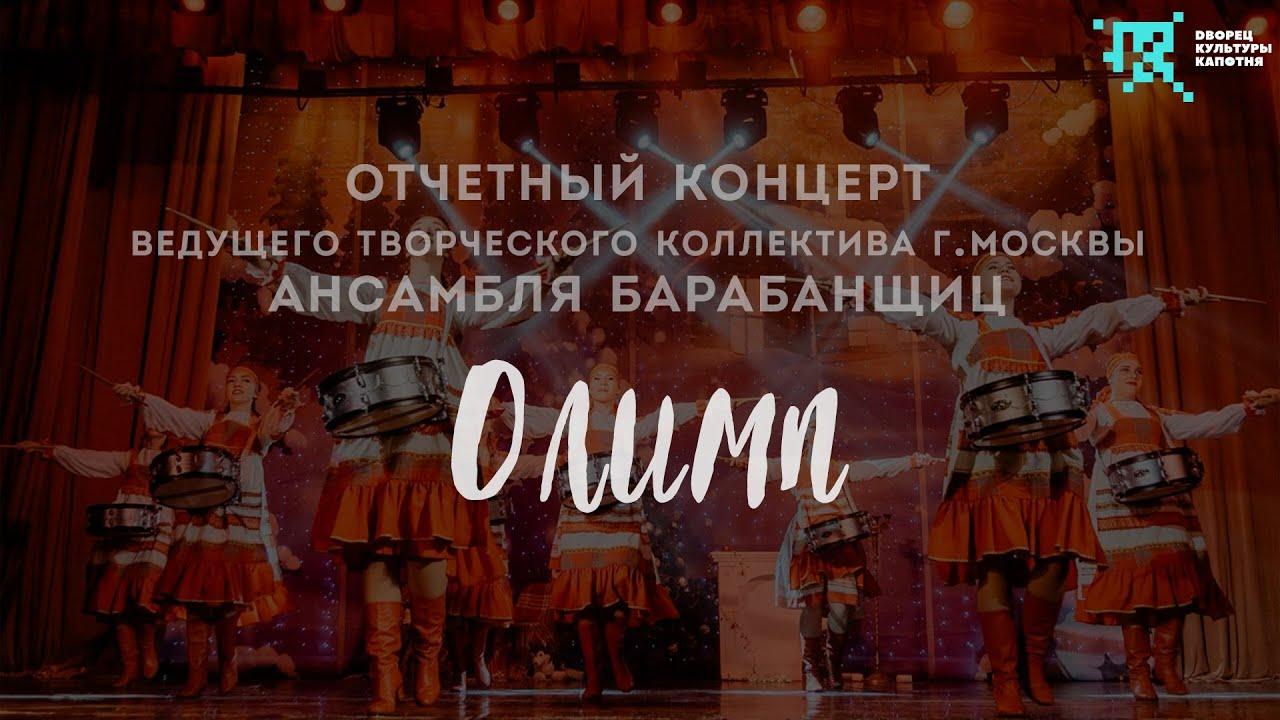 """Отчетные концерты коллективов Дворца культуры """"Капотня"""""""