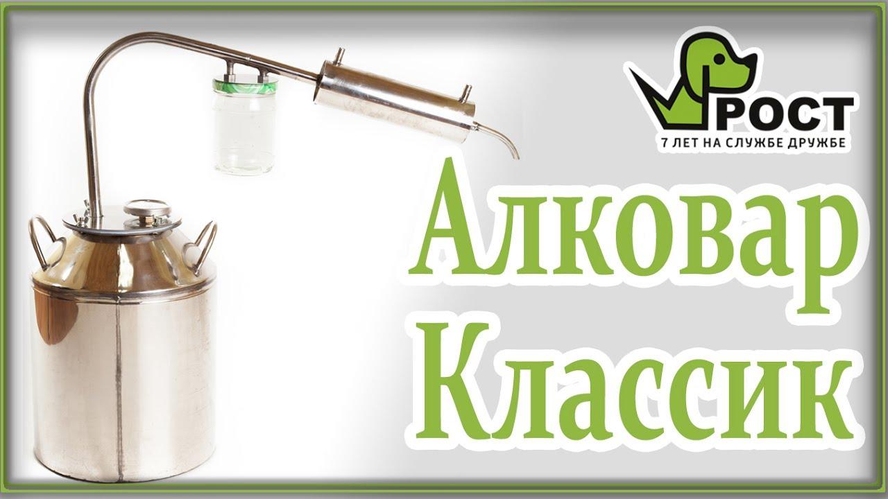 Отзывы о самогонный аппарат алковар классик самогонный аппарат трубки
