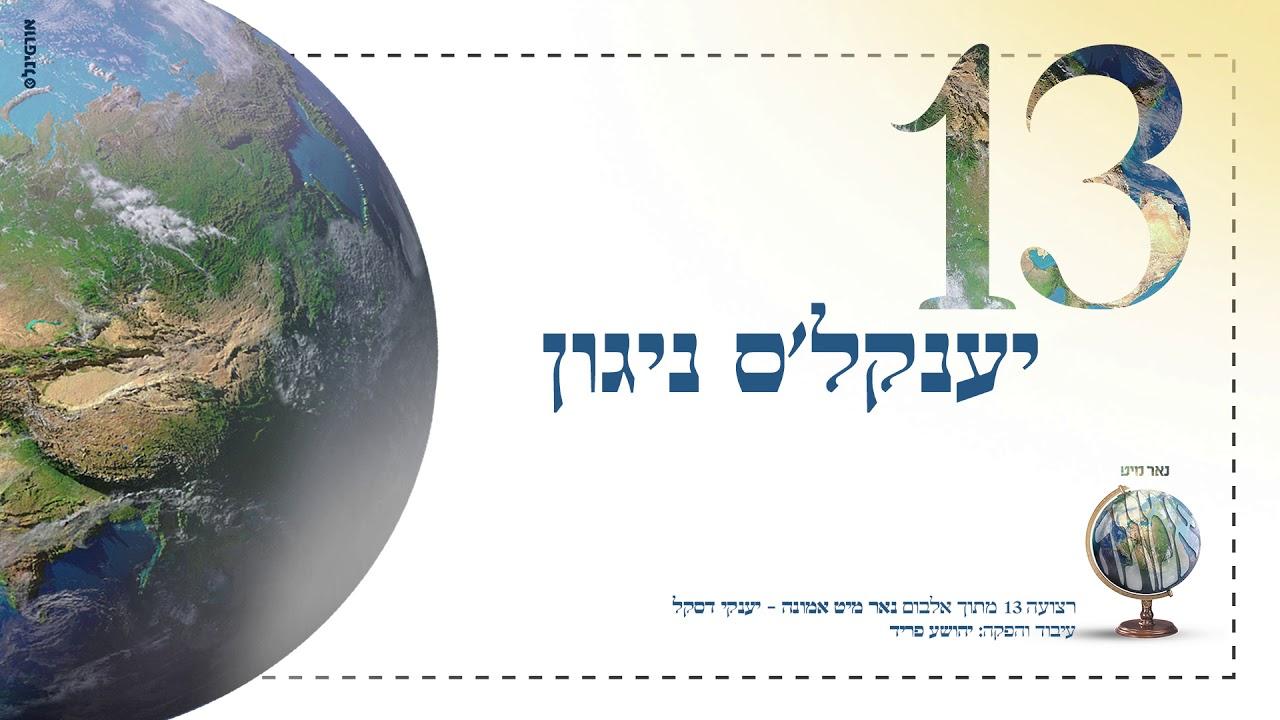 יענקי דסקל - יענקל'ס ניגון | Yanki Daskal - Yankal's Nigun