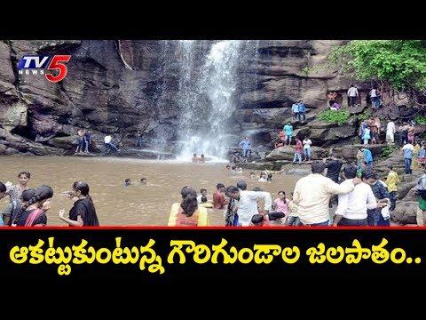 Gauri Gundala Waterfalls Attract Tourists In Peddapalli Dist   TV5 News